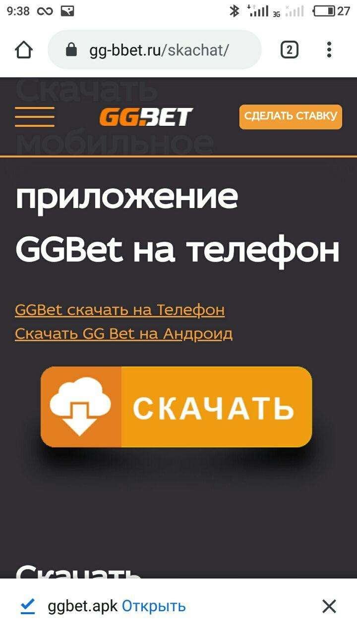 Ggbet мобильное приложение скачать андроид
